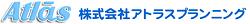 株式会社アトラスプランニング | 青森県弘前市